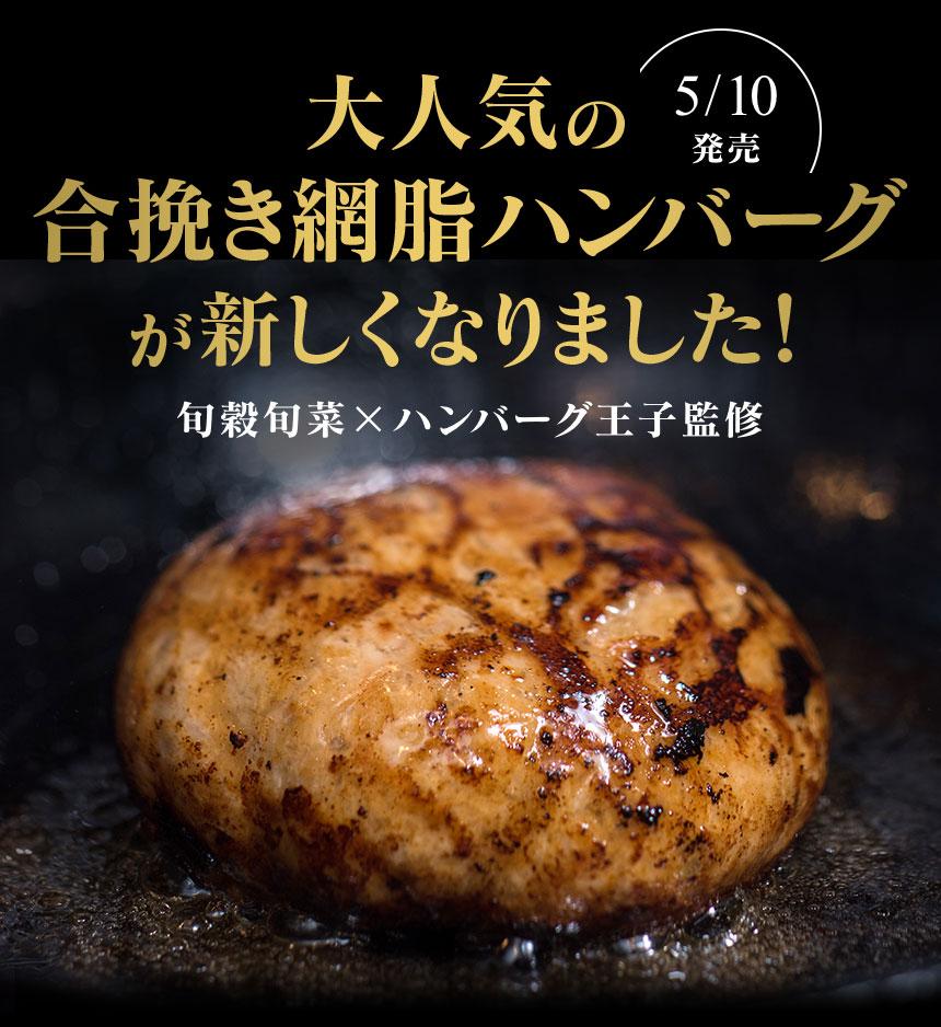 大人気の合い挽き網脂ハンバーグが新しくなりました!旬穀旬菜×ハンバーグ王子監修